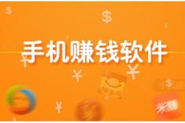 简单免费手机赚钱软件,免费赚66666元现金可提现!