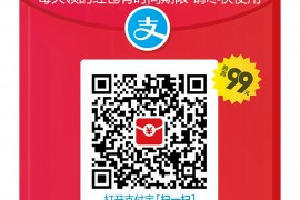 支付宝最新版领红包码,有一定的几率最高可领99元