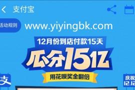 瓜分15亿,支付宝搜红包码530343每天领红包让冬天不再冷!
