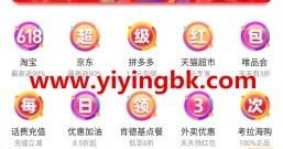 天猫淘宝618,京东618,拼多多618,维品会618,美团618,饿了么618,每天免费领红包!