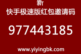 快手极速版邀请码977443185已升级,免费领红包更快了!