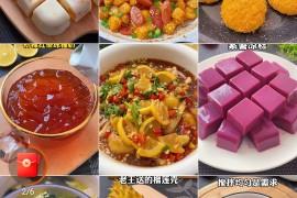 看美食视频还能领红包赚零花钱,学习做饭从这里开始吧!