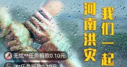 趣闲赚:河南洪灾正在募集筹款中,一方有难,八方支援
