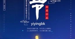 中元节(鬼节):这些传统习俗、忌讳,你知道多少?