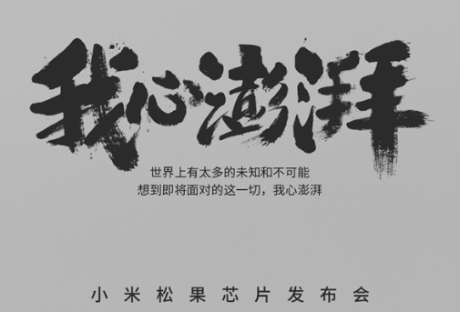 """小米自主研发:松果处理器""""澎湃S1""""正式发布 定位中高端市场"""