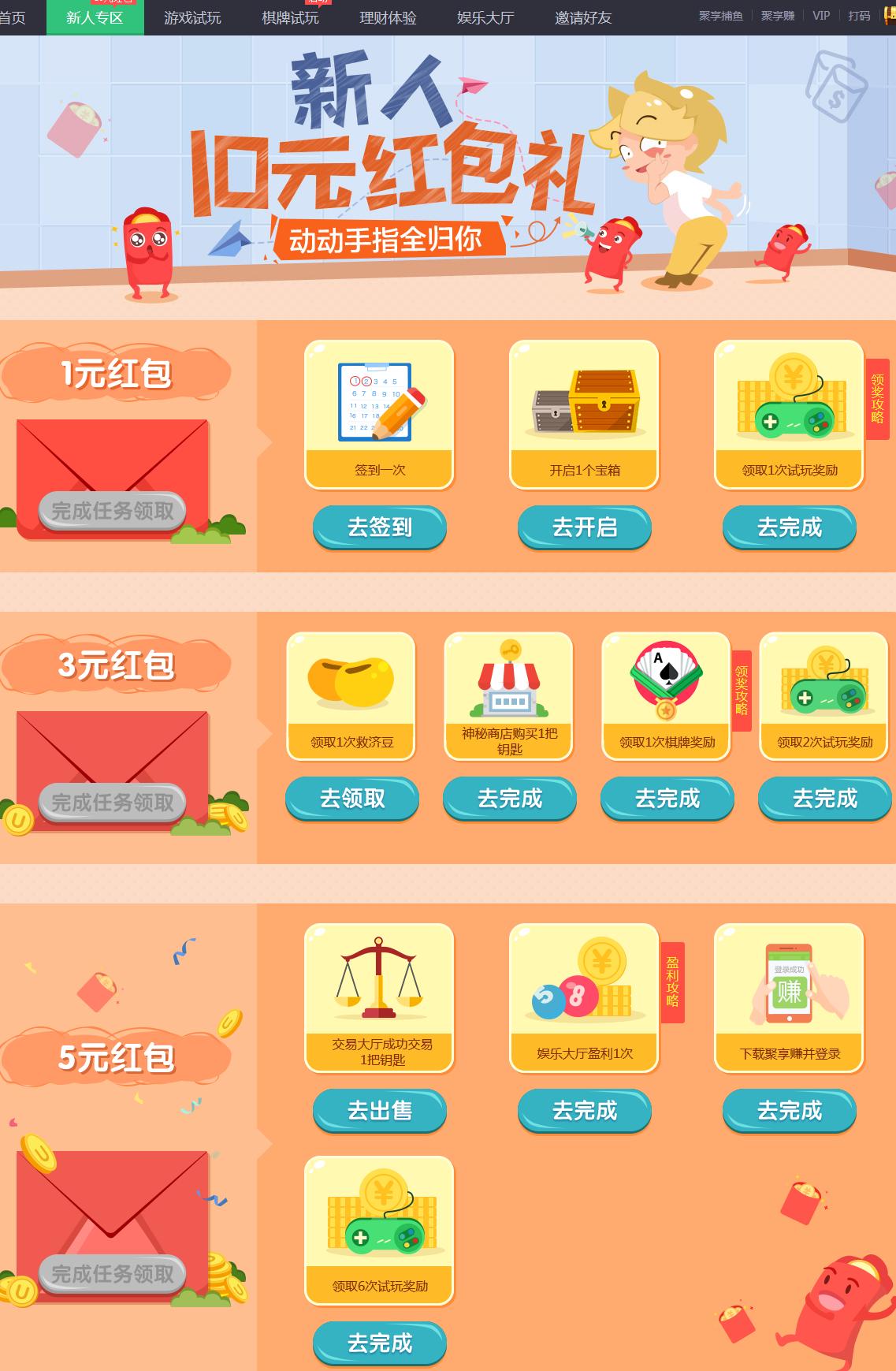 试玩游戏赚钱送红包