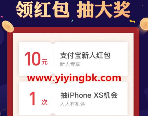 免费苹果手机iphone XS有要的没?每天还有现金红包奖励