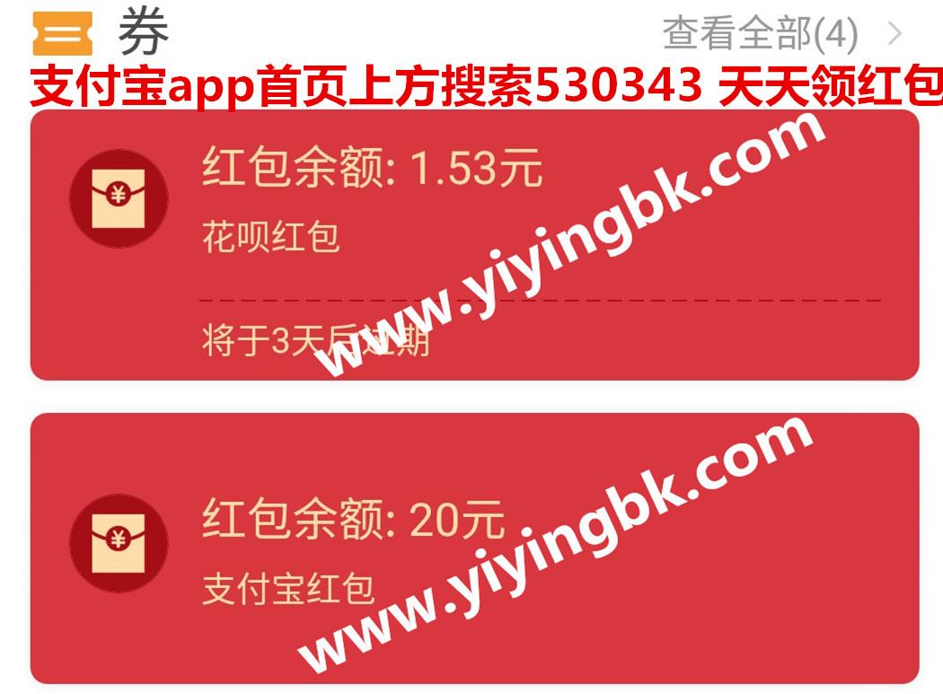 支付宝隐藏的红包口令530343,有很大几率能领取到大红包!