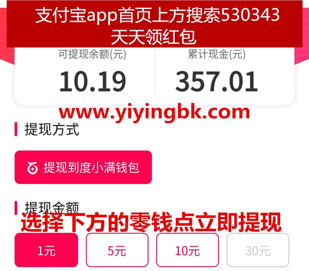 好消息:好看视频app1元5元10元提现又回来了,支付秒到账!