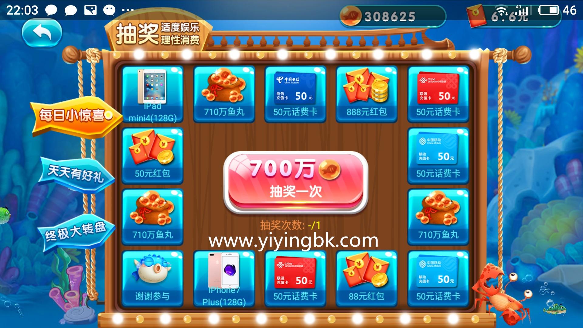 天天乐捕鱼:玩游戏领微信红包,七夕抽奖还在继续