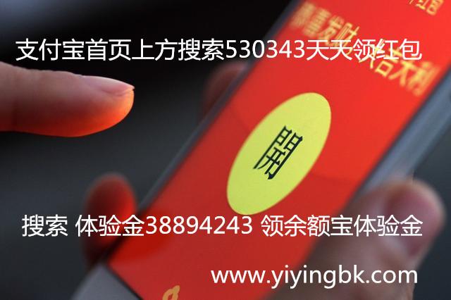 支付宝红包口令530343,用这个口令天天可以领免费红包!