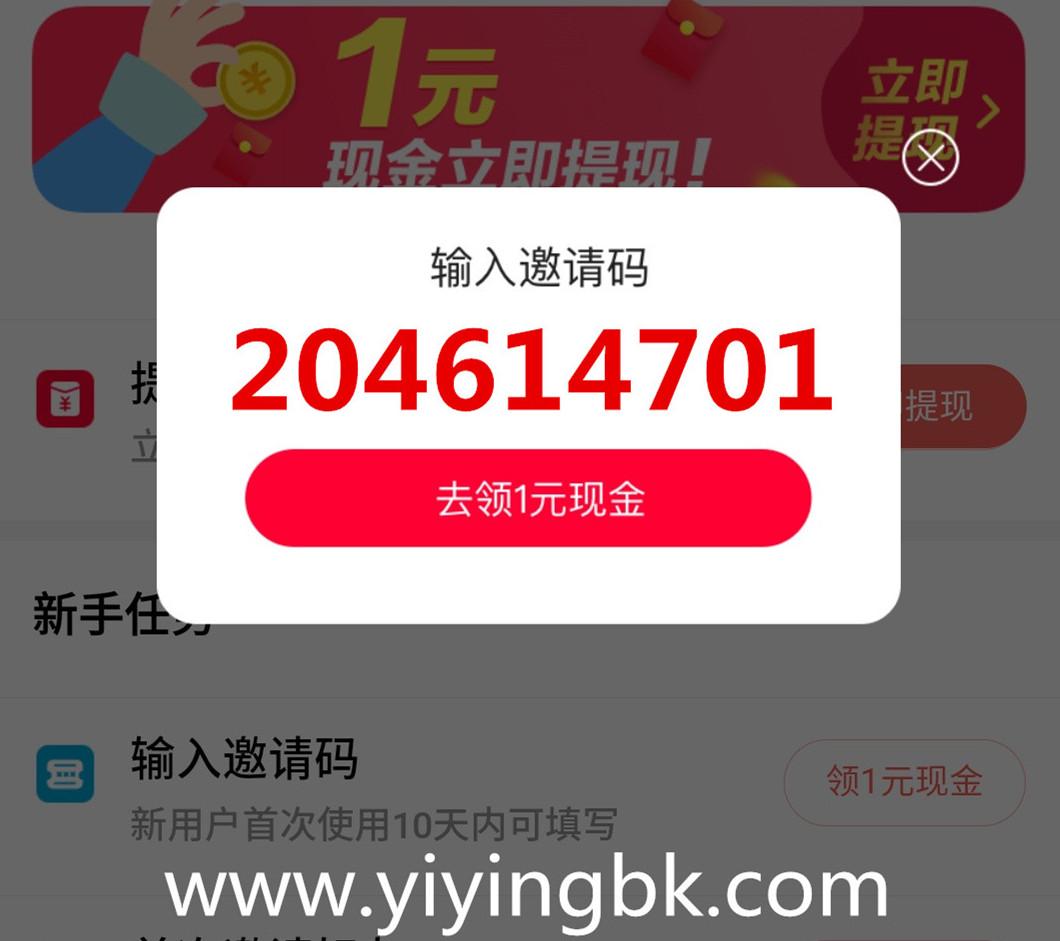 火山极速版邀请码204614701,填上可以领取1元现金红包!