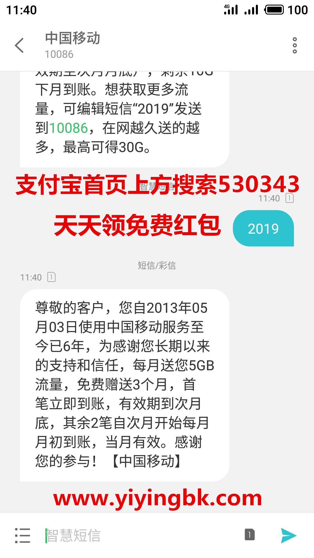 中国移动查网龄送流量,最高送30G