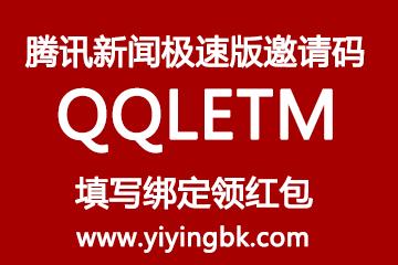 腾讯新闻极速版邀请码QQLETM,绑定可以领1~9.9元红包