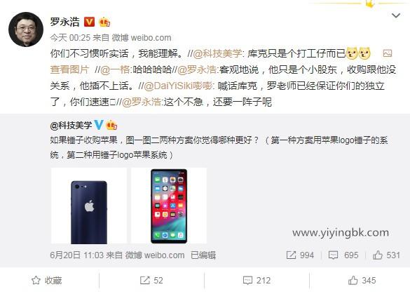 锤子手机罗永浩再谈收购苹果:库克只是个小股东 他聊不上天儿
