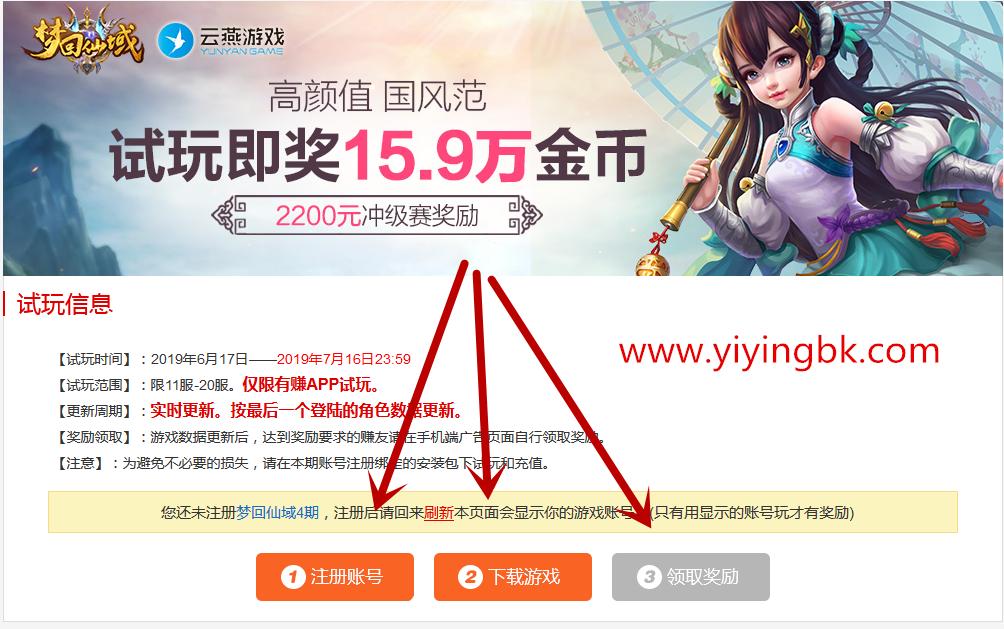 梦回仙域,试玩这游戏可赚16元人民币能提现!