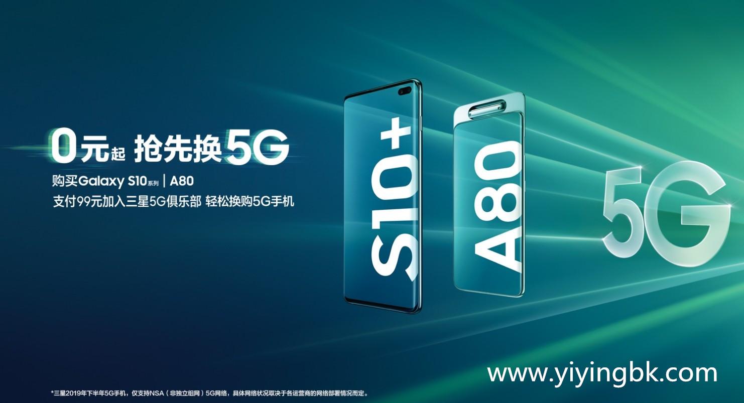 三星公布中国用户专属福利:0元起免费升级5G手机