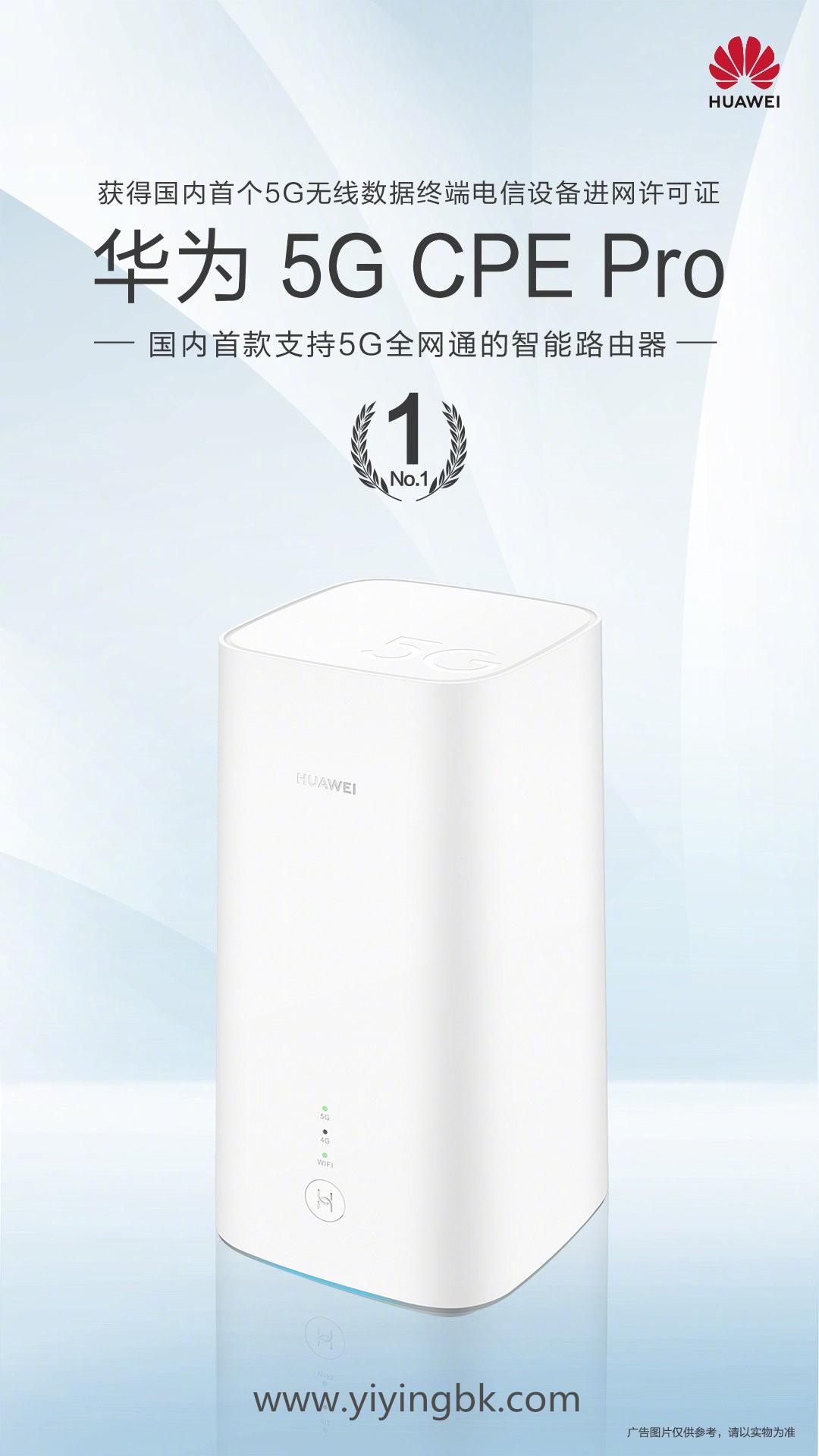 华为5G CPE pro路由器