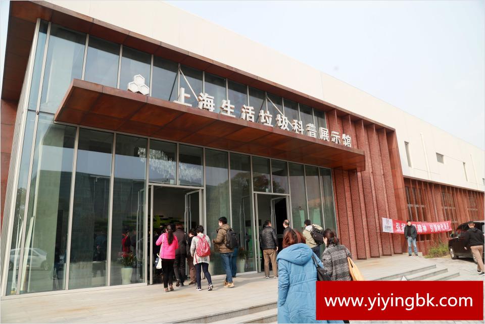 上海生活垃圾管理科普中心
