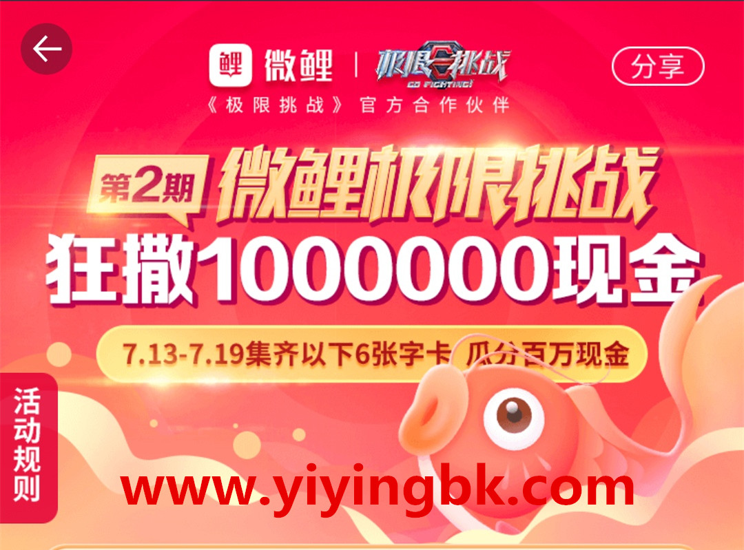 集齐6字卡瓜分100万现金红包