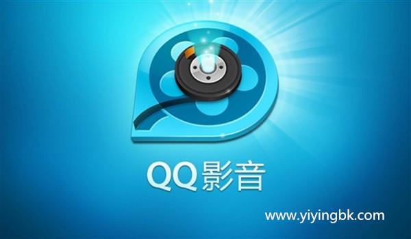 QQ影音iOS版时隔3年突然更新:优化UI设计 界面大焕新