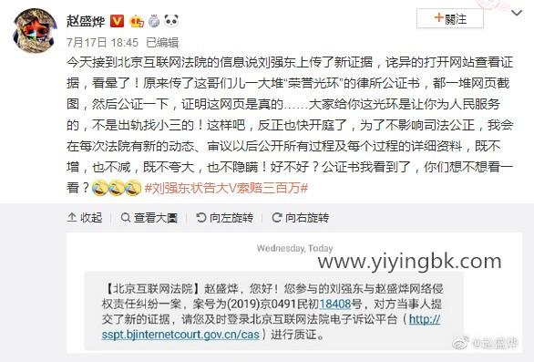 刘强东状告微博大V赵盛烨索赔300万 大V发文回应刘强东