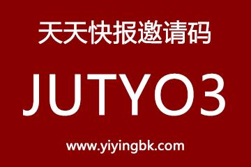 天天快报邀请码JUTYO3,填上领取1~20元现金红包可支付!