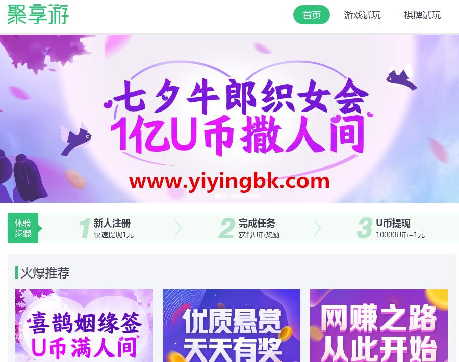 聚享游:七夕牛郎织女会,1亿U币(兑换红包)撒人间!
