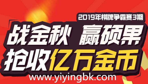 【赚钱棋牌游戏】2019棋牌争霸赛第3期,战金秋,赢硕果!