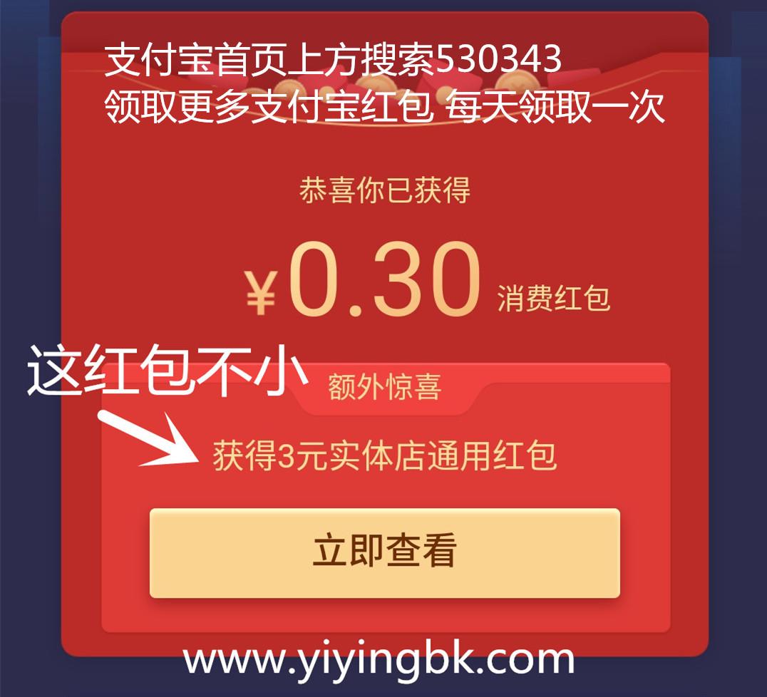 支付宝签到送0.3元红包,又送了3元实体店通用红包。