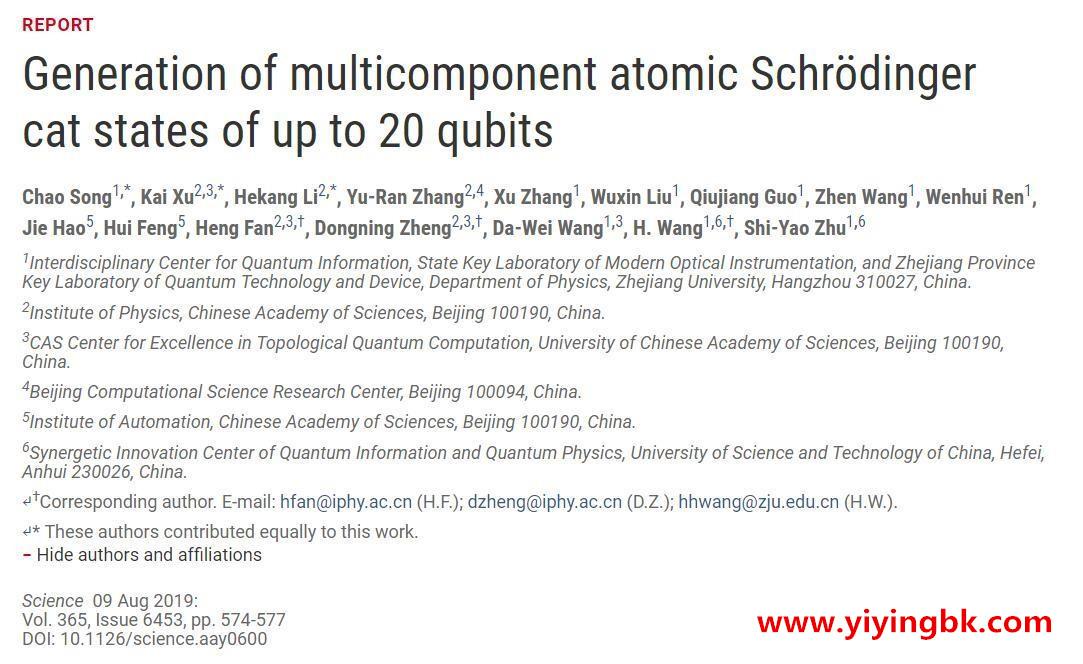 中国科学家取得量子计算重大突破:实现20个量子比特全局纠缠