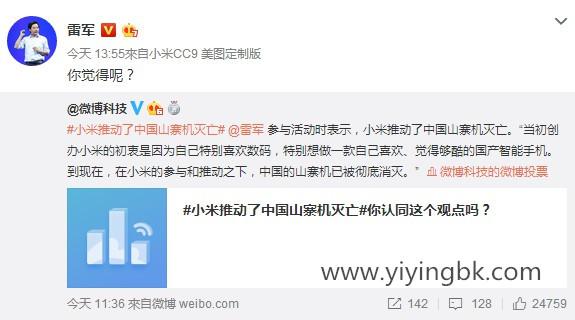 投票:小米是否推动了中国山寨机灭亡