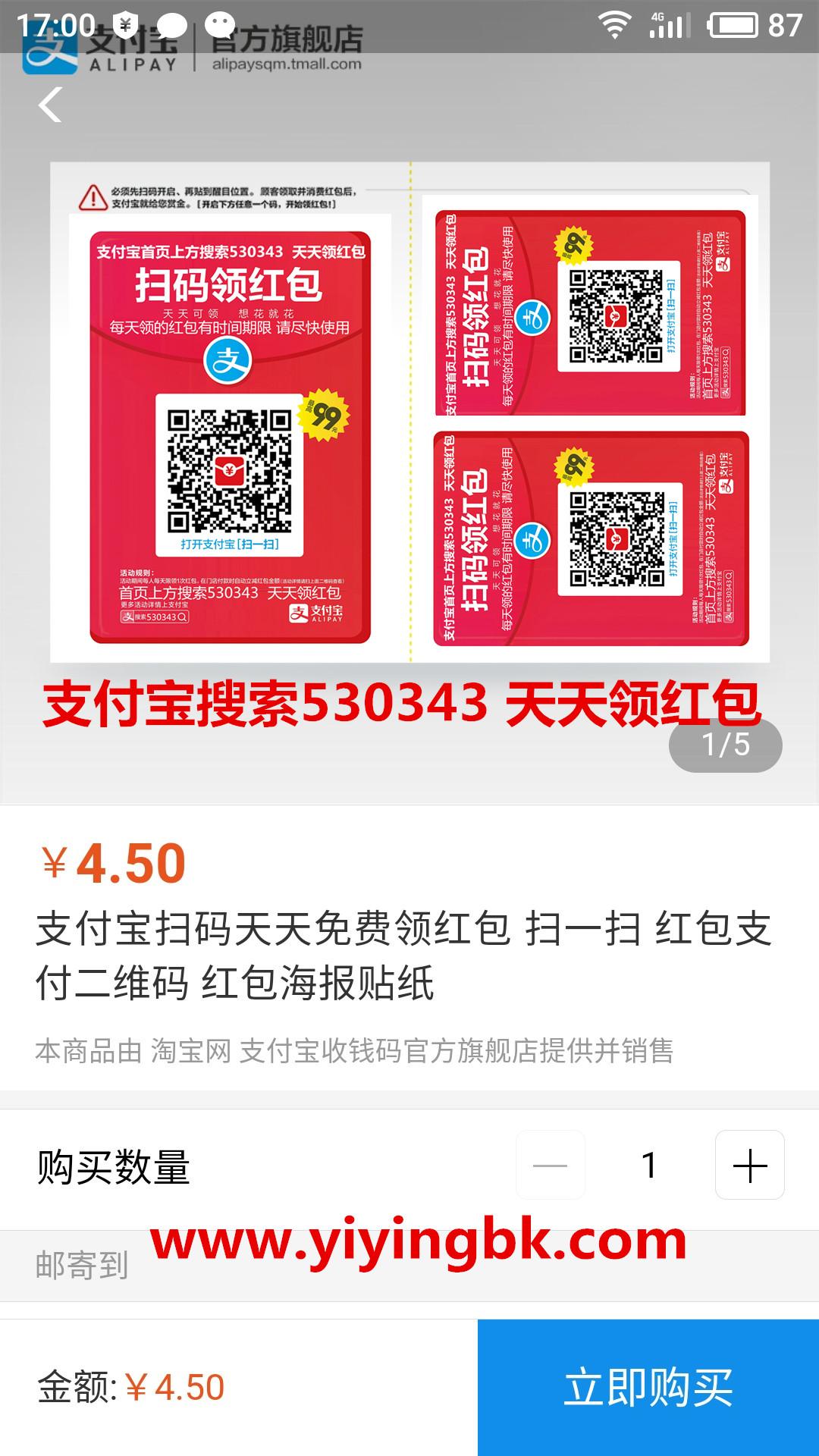 支付宝:红包码赏金限时升级 单笔最高30元 总额上不封顶