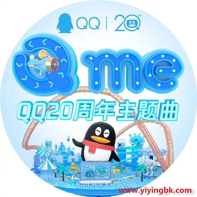 """QQ20周年主题曲《Q me》上线 """"嘀嘀嘀""""被编成了歌"""