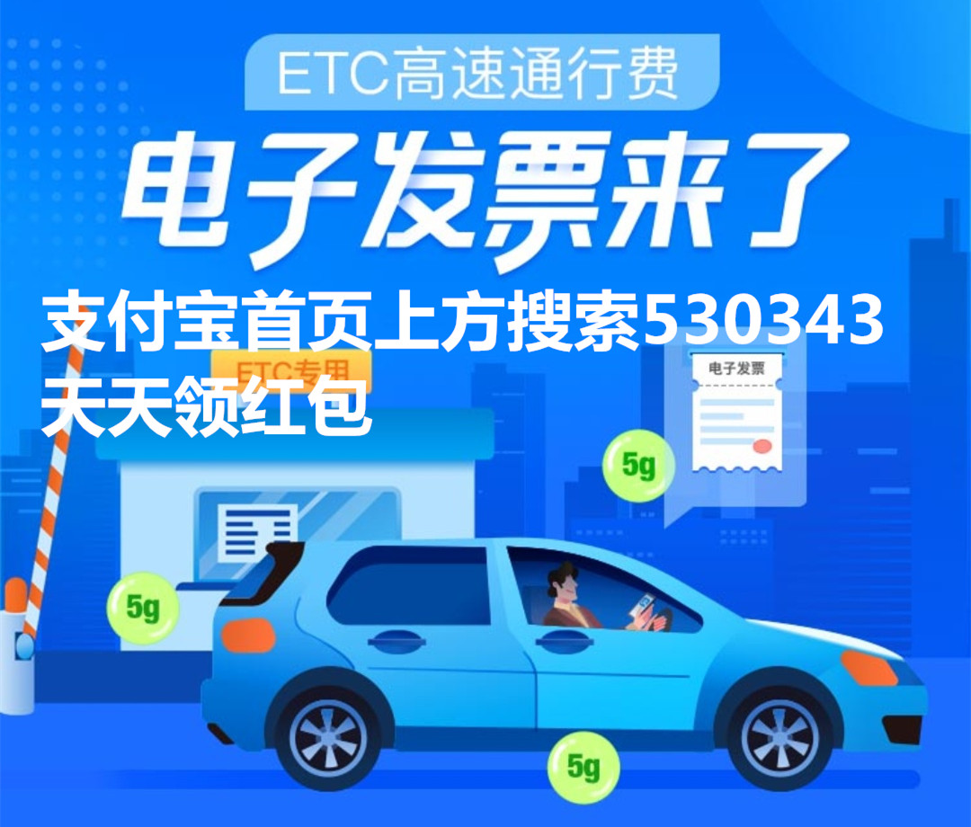 支付宝:全国ETC开电子发票,高速费开发票可获绿色能量
