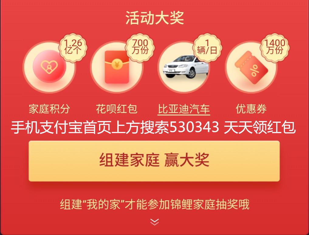 支付宝:今日锦鲤大奖已出,速领,还可瓜分1亿中秋红包礼!