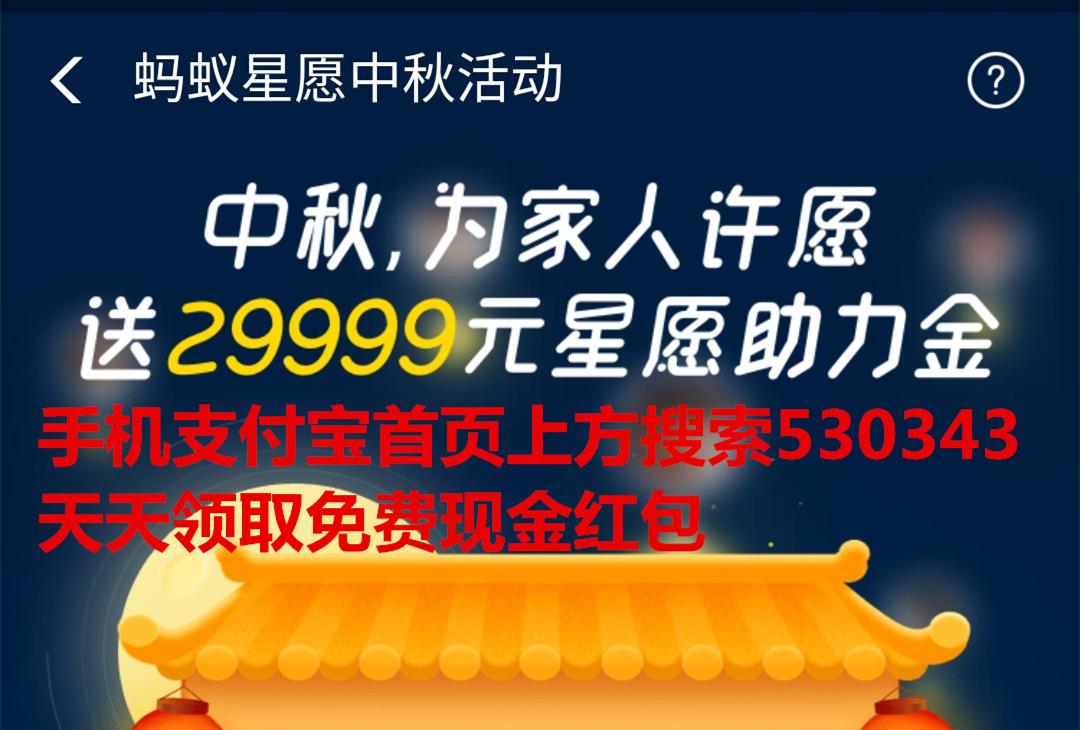 蚂蚁星愿:许愿抽29999元现金红包,中秋祈福许愿抽大奖!