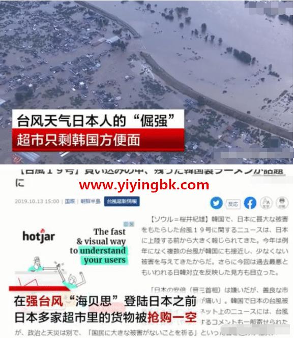 """台风来临时日本人最后的""""倔强"""",超市被抢空,只剩韩国方便面无人理!"""