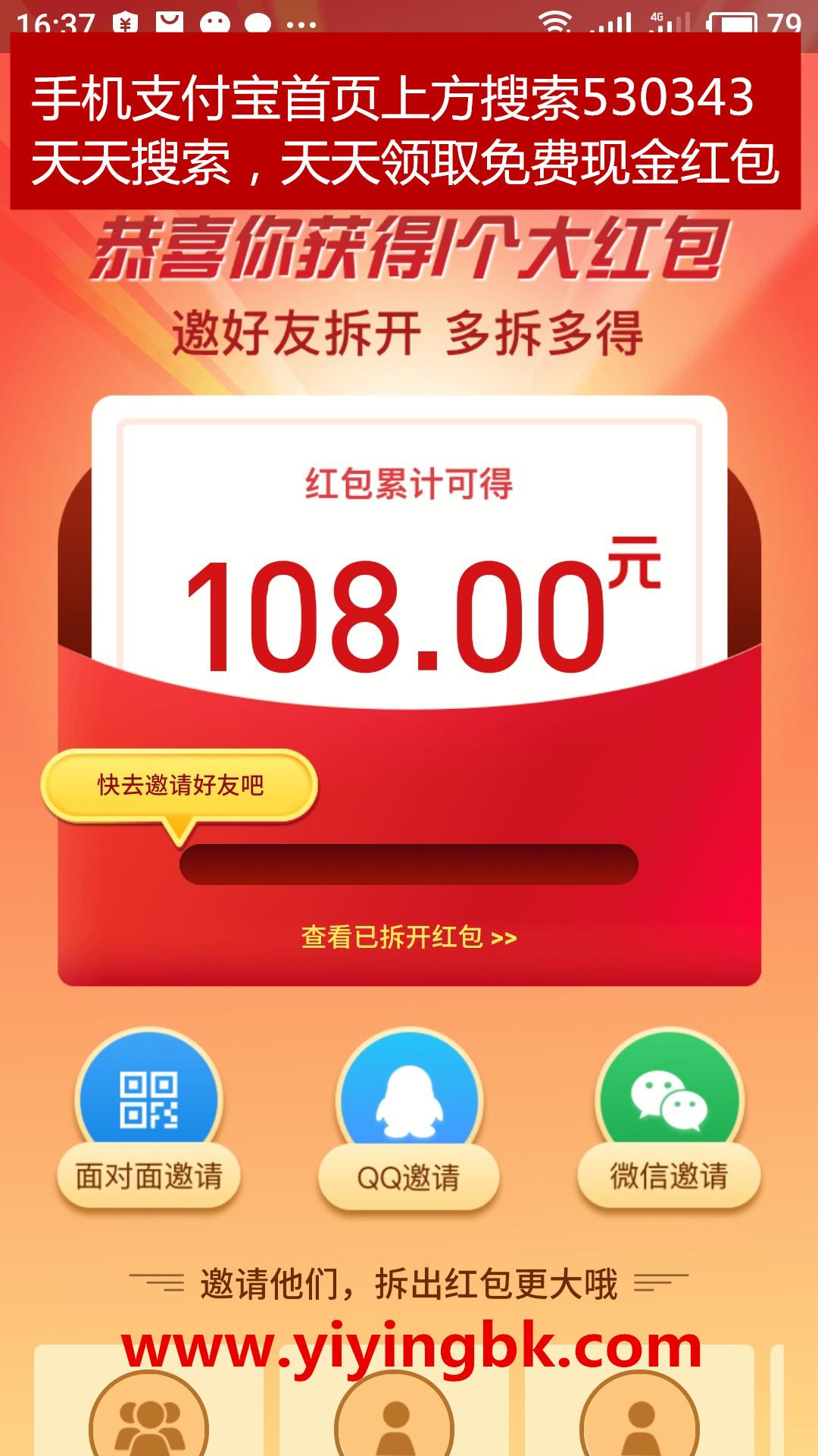 手机支付宝天天拆108元红包