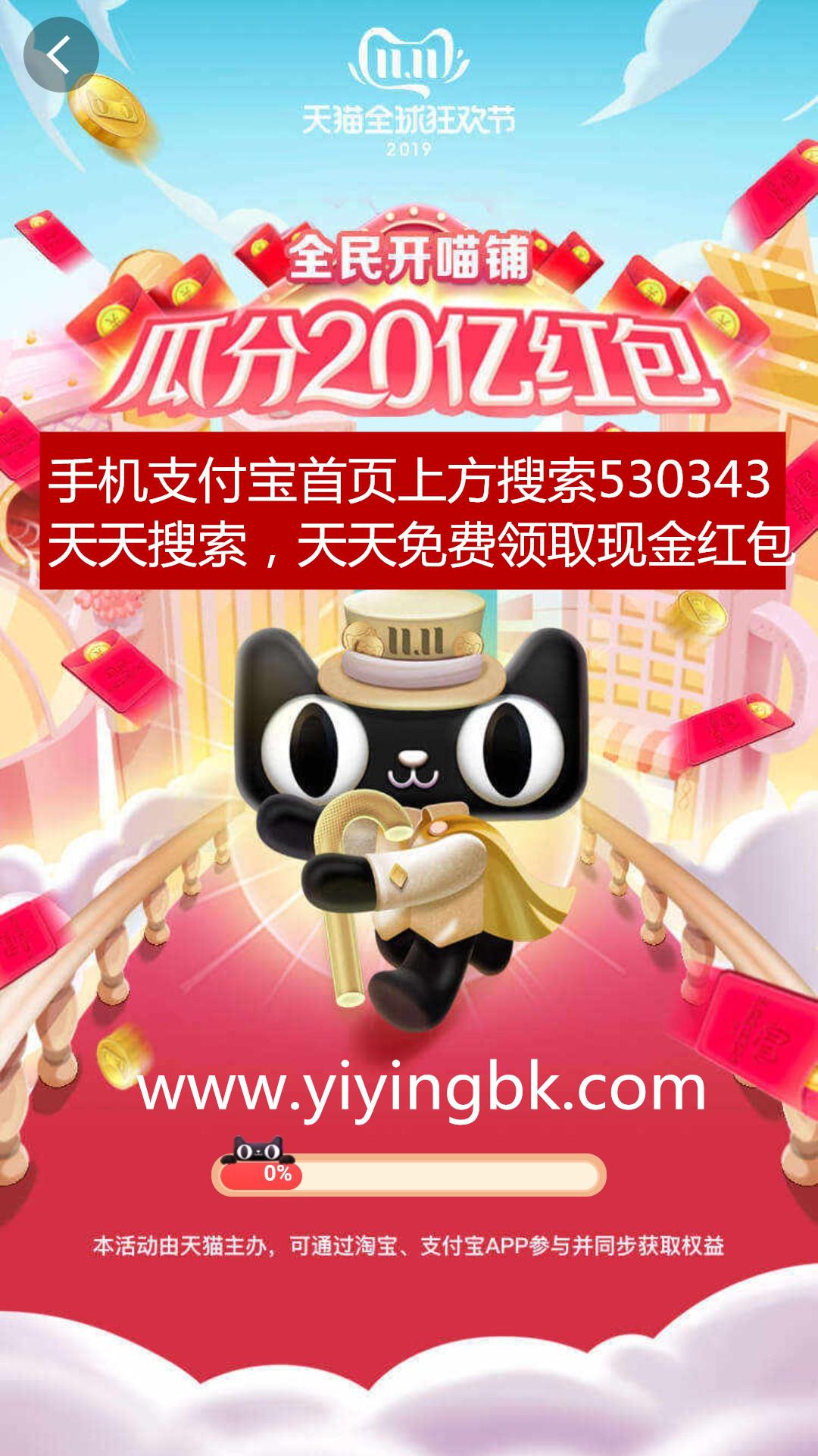 全球狂欢节:双11免费瓜分20亿现金红包,快来瓜分吧!