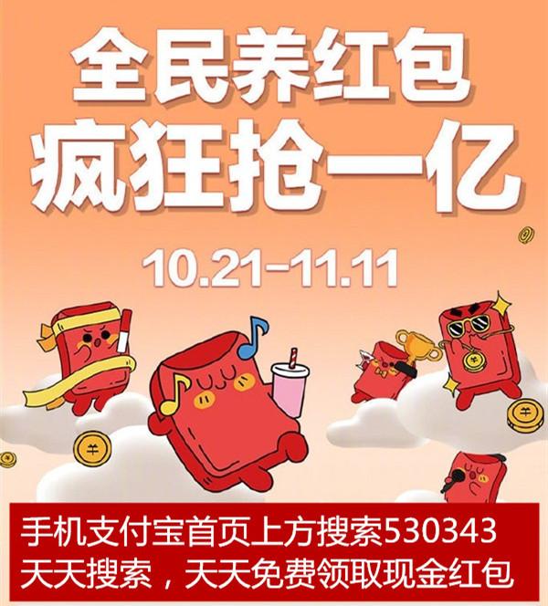 """京东上线""""全民养红包""""游戏:双11可抢一个亿"""