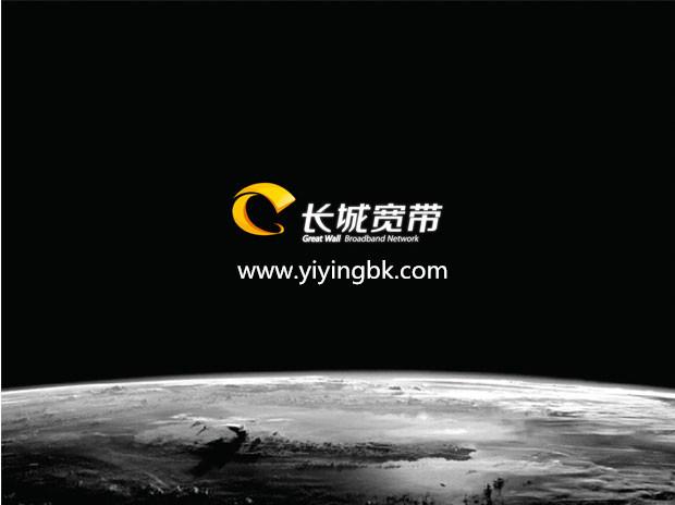 长城宽带官方澄清退出市场,会继续提供互联网接入服务!