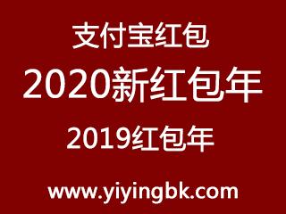 支付宝:2019年转眼之间就快过完了,来迎接2020新的红包年!