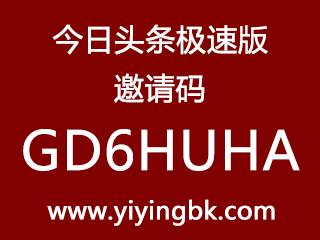 今日头条极速版邀请码GD6HUHA,填上免费领红包赚零花钱!