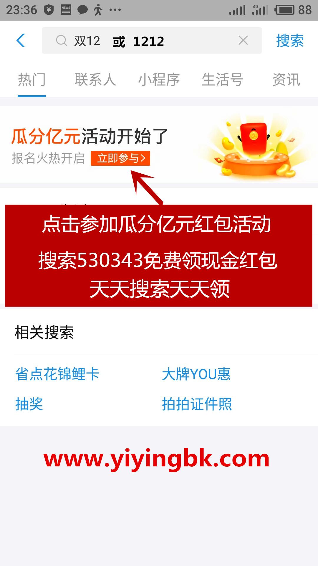 搜索双12或1212,进入瓜分亿元红包活动。