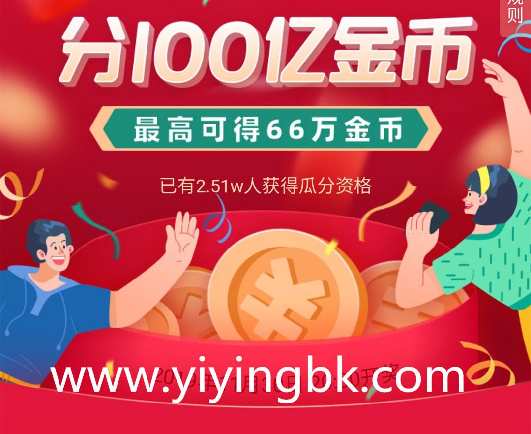 免费瓜分100亿金币(100万元红包),每人最高可得66万金币(66元红包)
