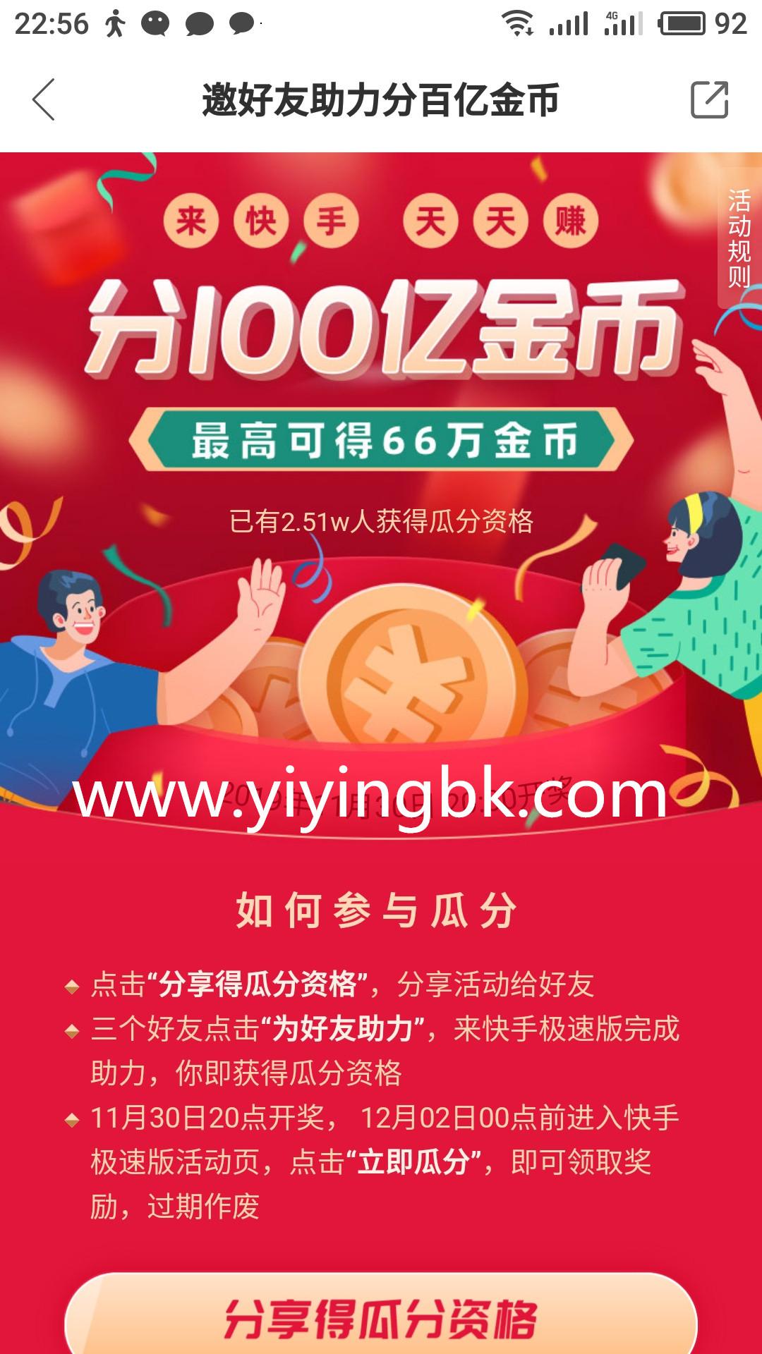 免费瓜分100亿金币(100万元红包)活动,每人最高可得66万金币(66元红包)。