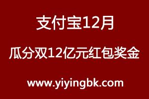 支付宝:12月报名瓜分双12亿元红包奖金,名额有限赶快参加!