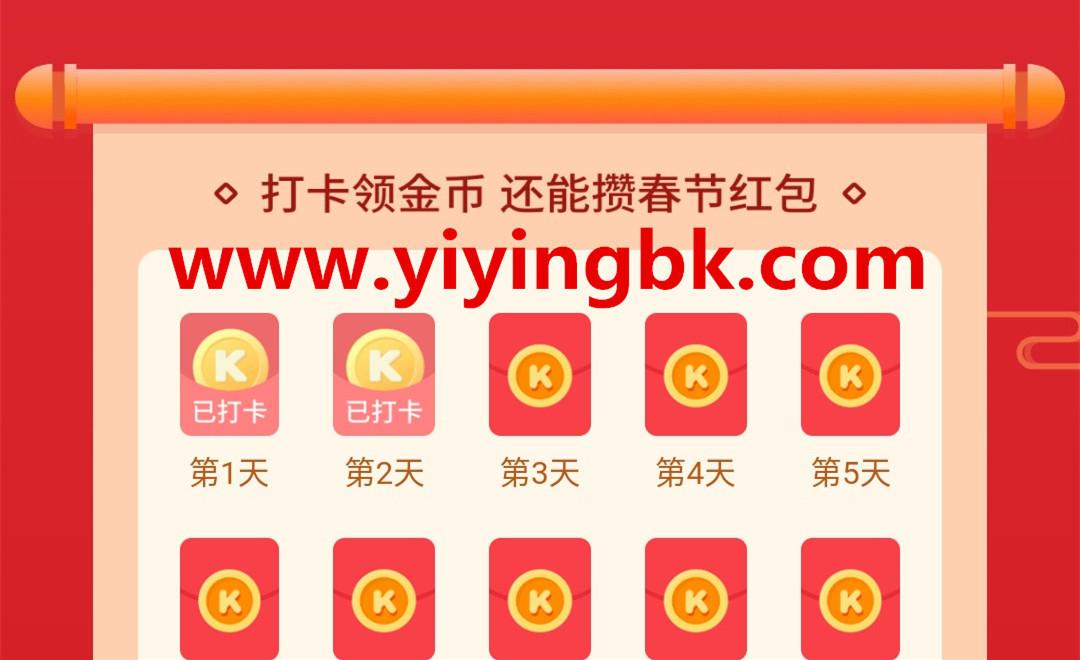 快看点:打卡领春节红包,连续10天的红包免费领!