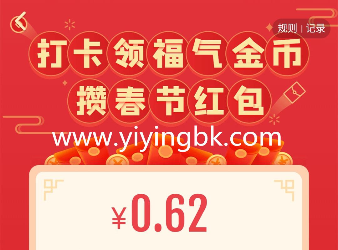 快看点:打卡领福气金币,攒春节红包!